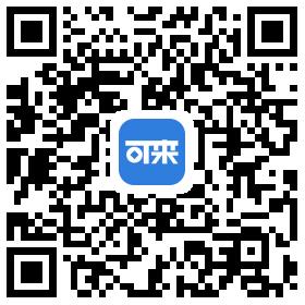 扫描二维码,下载可来手机客户端