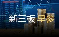 [上海证券]新三板医药生物行业周报
