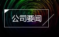 读懂新三板投资者晚报(2月23日)