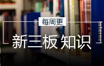 中雁石斛2月23日挂牌新三板 主营铁皮石斛的组织培育、驯化、种植、初加工与销售